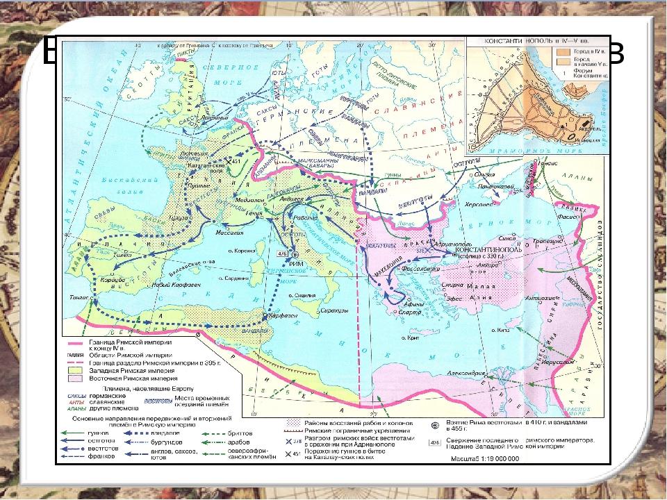 Великое переселение народов В IV-V многие народы Европы стали переселяться на...