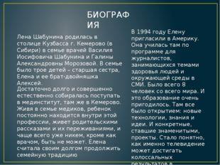 Лена Шабунина родилась в столице Кузбасса г. Кемерово (в Сибири) в семье врач