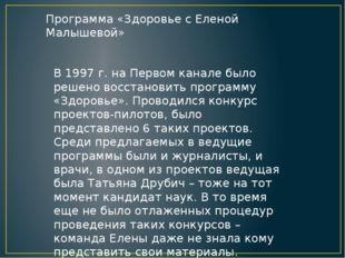 Программа «Здоровье с Еленой Малышевой» В 1997 г. на Первом канале было решен