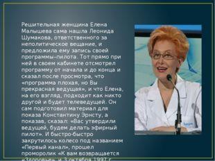 Решительная женщина Елена Малышева сама нашла Леонида Шумакова, ответственног