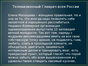 Телевизионный Главрач всея России Елена Малышева – женщина правильная. Но и о
