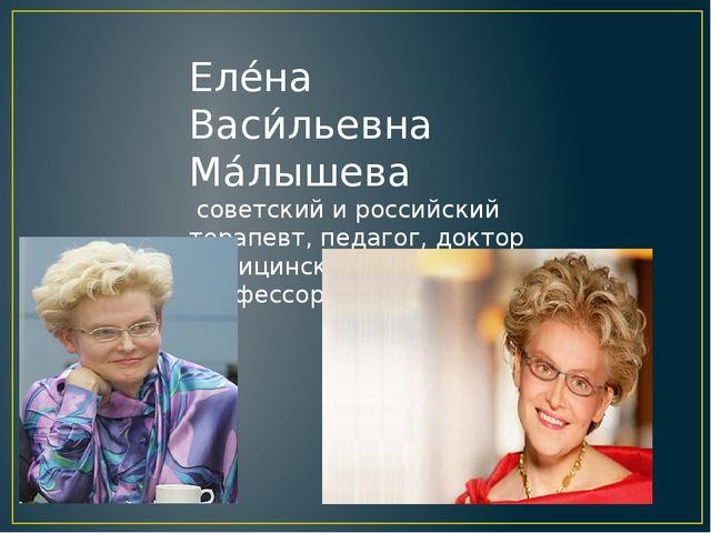 Еле́на Васи́льевна Ма́лышева советский и российский терапевт, педагог, доктор...