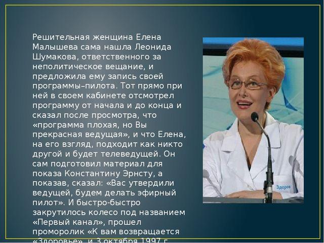 Решительная женщина Елена Малышева сама нашла Леонида Шумакова, ответственног...