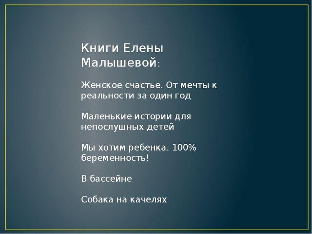Книги Елены Малышевой: Женское счастье. От мечты к реальности за один год  М...