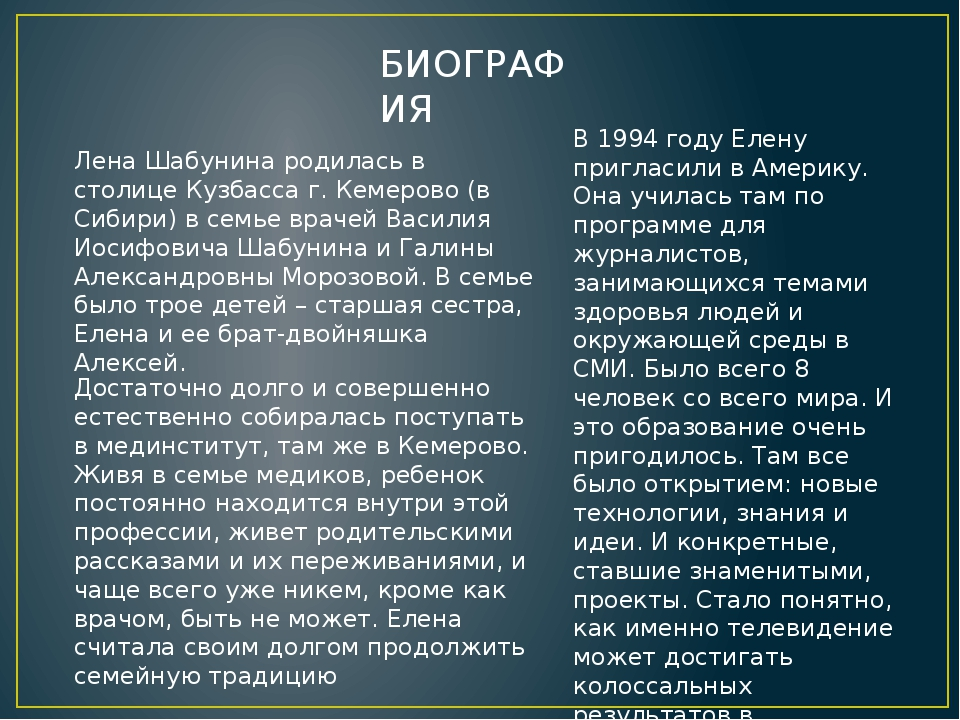 Лена Шабунина родилась в столице Кузбасса г. Кемерово (в Сибири) в семье врач...