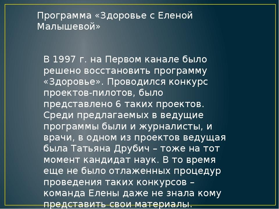 Программа «Здоровье с Еленой Малышевой» В 1997 г. на Первом канале было решен...