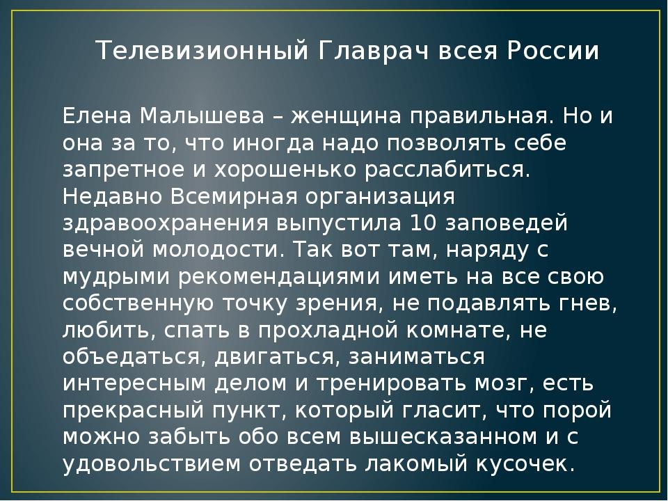Телевизионный Главрач всея России Елена Малышева – женщина правильная. Но и о...