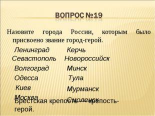 Назовите города России, которым было присвоено звание город-герой. Ленинград