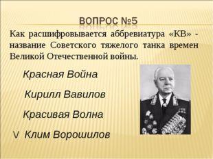 Как расшифровывается аббревиатура «КВ» - название Советского тяжелого танка в