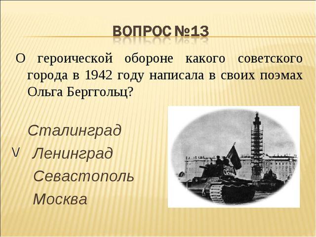 О героической обороне какого советского города в 1942 году написала в своих п...
