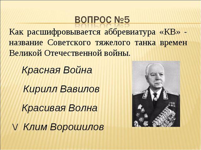 Как расшифровывается аббревиатура «КВ» - название Советского тяжелого танка в...