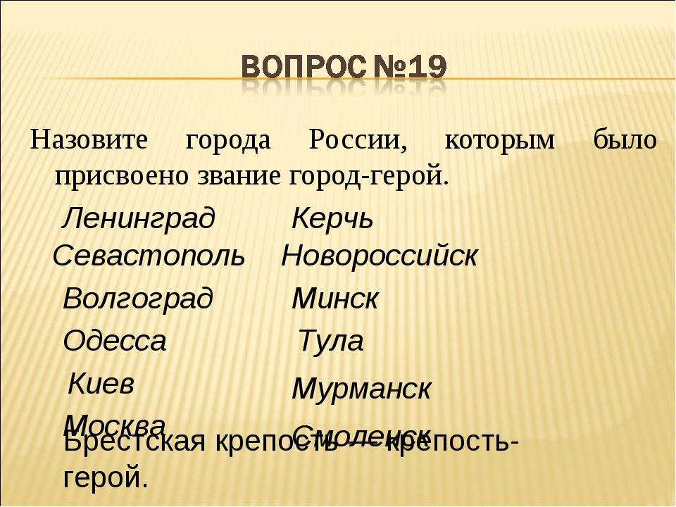 Назовите города России, которым было присвоено звание город-герой. Ленинград...