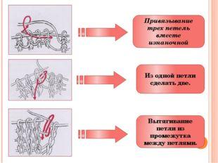 Привязывание трех петель вместе изнаночной Вытягивание петли из промежутка ме