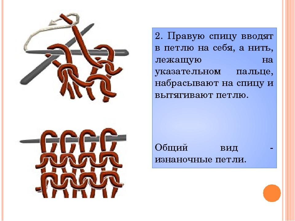 2. Правую спицу вводят в петлю на себя, а нить, лежащую на указательном пальц...