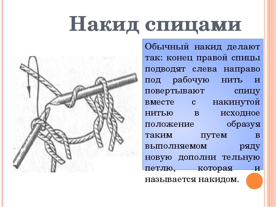 Накид спицами Обычный накид делают так: конец правой спицы подводят слева на...