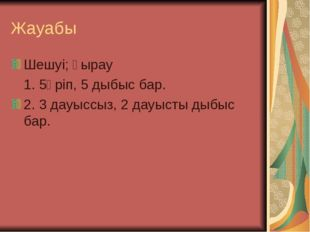 Жауабы Шешуі; қырау 1. 5әріп, 5 дыбыс бар. 2. 3 дауыссыз, 2 дауысты дыбыс бар.