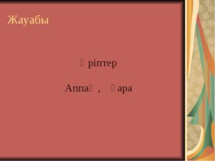 Жауабы Әріптер Аппақ , қара