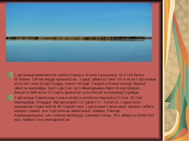 Қорғалжын мемлекеттік табиғи қорығы Астана қаласының оңтүстік батыс бөлігіне...