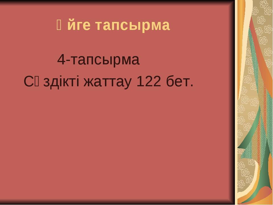Үйге тапсырма 4-тапсырма Сөздікті жаттау 122 бет.