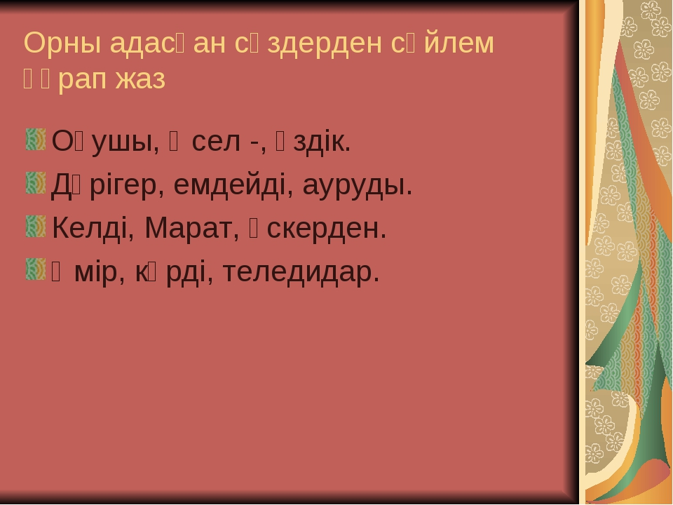 Орны адасқан сөздерден сөйлем құрап жаз Оқушы, Әсел -, үздік. Дәрігер, емдейд...