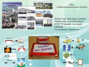 Игра: «Памятники архитектуры г.Кунгура» Люблю тебя, мой город славный! Люблю