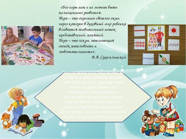Предлагаемые игры направлены на развитие в детях навыков анализа событий вокр...