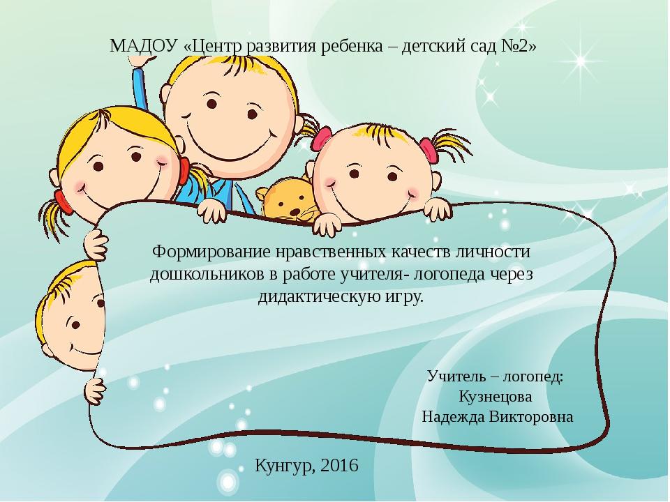 Формирование нравственных качеств личности дошкольников в работе учителя- лог...