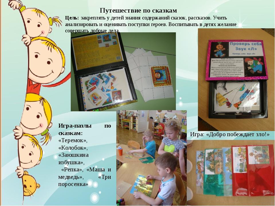Путешествие по сказкам Игра-пазлы по сказкам: «Теремок», «Колобок», «Заюшкина...