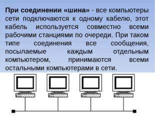 При соединении «шина» - все компьютеры сети подключаются к одному кабелю, это