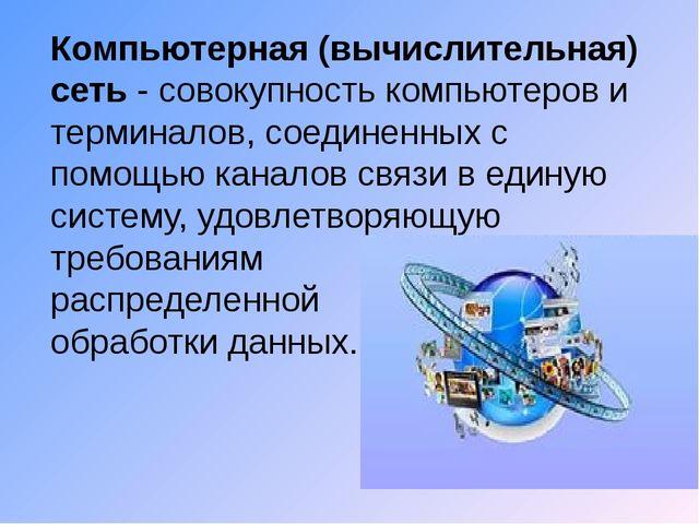 Компьютерная (вычислительная) сеть- совокупность компьютеров и терминалов, с...
