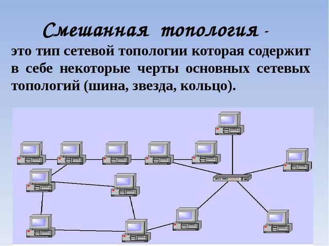 Смешанная топология -  это тип сетевой топологии которая содержит в себе нек...
