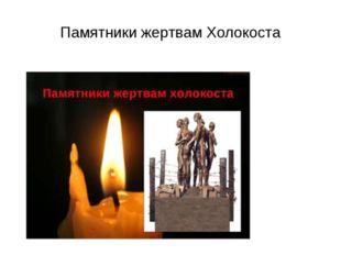 Памятники жертвам Холокоста