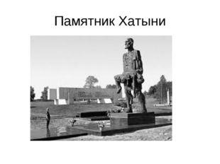 Памятник Хатыни