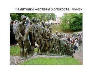 Памятники жертвам Холокоста. Минск