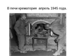 В печи крематория апрель 1945 года.