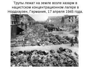 Трупы лежат на земле возле казарм в нацистском концентрационном лагере в Норд