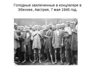 Голодные заключенные в концлагере в Эбензее, Австрия, 7 мая 1945 год.