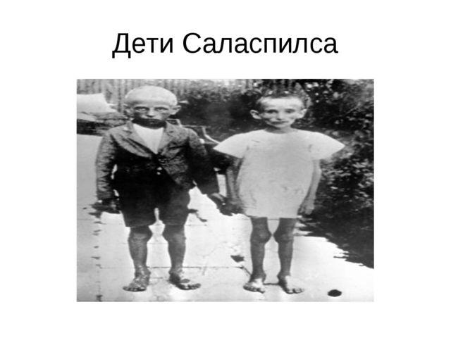 Дети Саласпилса