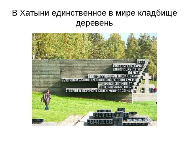 В Хатыни единственное в мире кладбище деревень