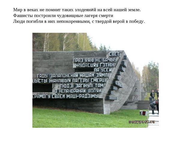 Мир в веках не помнит таких злодеяний на всей нашей земле. Фашисты построили...