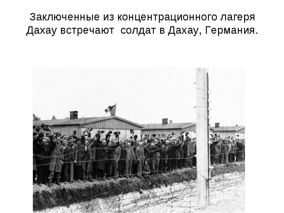 Заключенные из концентрационного лагеря Дахау встречают солдат в Дахау, Герма...