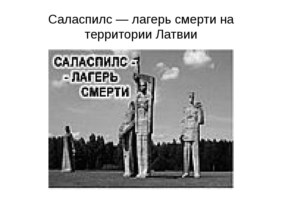 Саласпилс — лагерь смерти на территории Латвии
