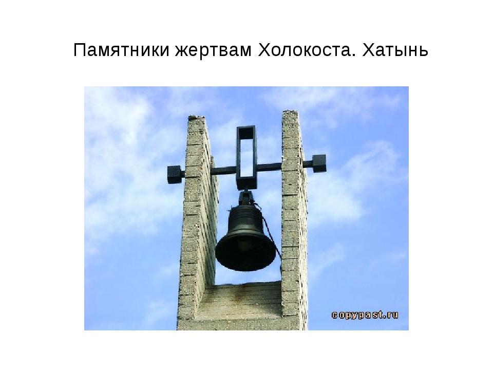 Памятники жертвам Холокоста. Хатынь