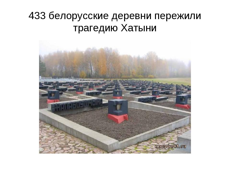 433 белорусские деревни пережили трагедию Хатыни