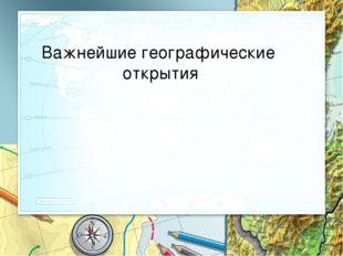 Важнейшие географические открытия