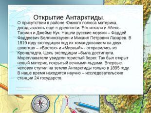 О присутствии в районе Южного полюса материка, догадывались ещё в древности.