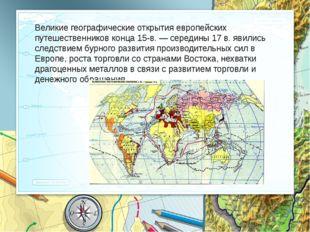 Великие географические открытия европейских путешественников конца 15-в. — се