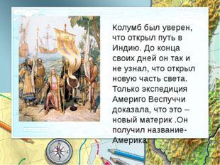 Колумб был уверен, что открыл путь в Индию. До конца своих дней он так и не у