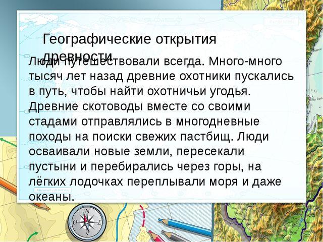 Географические открытия древности Люди путешествовали всегда. Много-много ты...