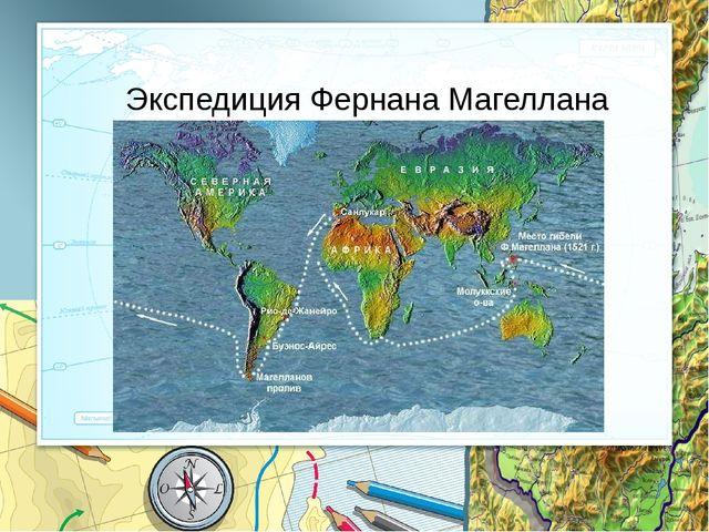 Экспедиция Фернана Магеллана